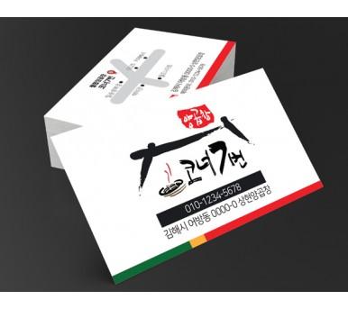 김해명함제작 SHPR02 [16,500원]