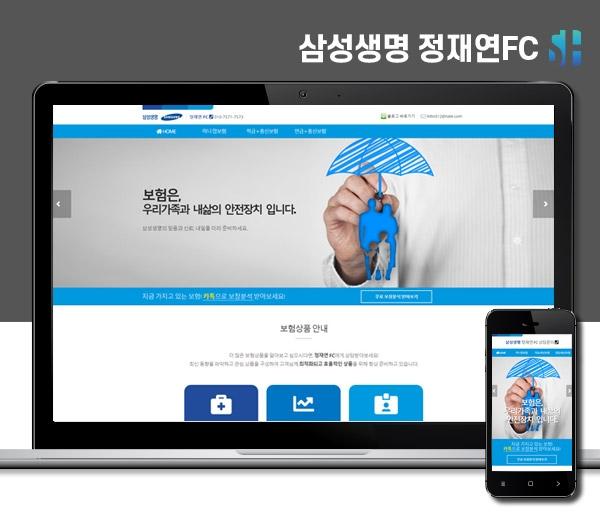 김해홈페이지제작 삼성생명 정재연FC