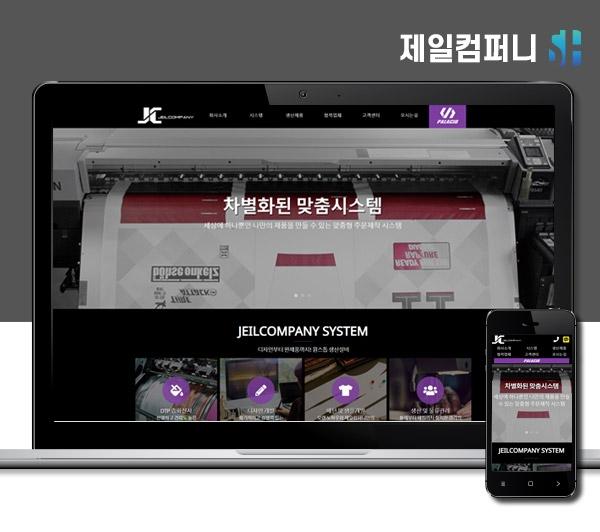 김해홈페이지제작 제일컴퍼니