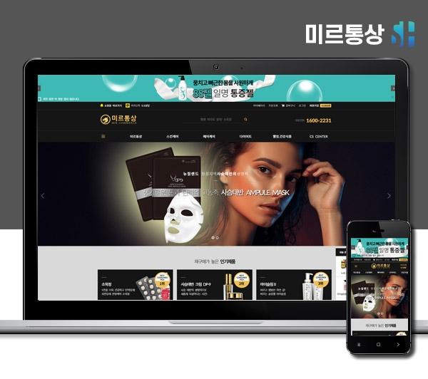 김해홈페이지제작 미르통상