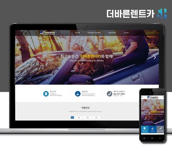 김해홈페이지제작 더바른렌터카