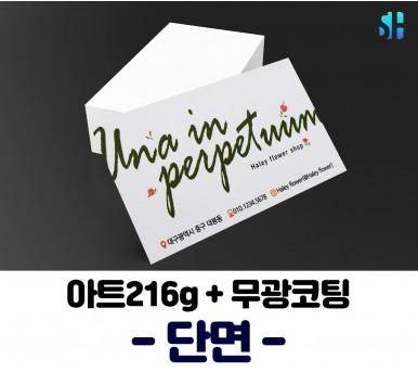 김해명함제작 아트216g+무광코팅-단면