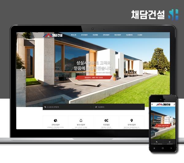 김해홈페이지제작 채담건설