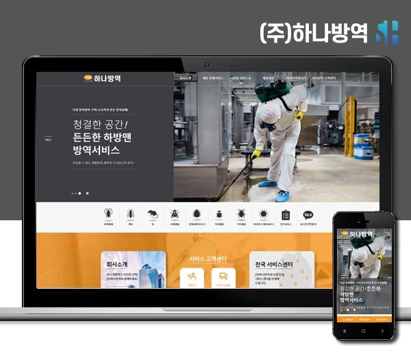 김해홈페이지제작 (주)하나방역