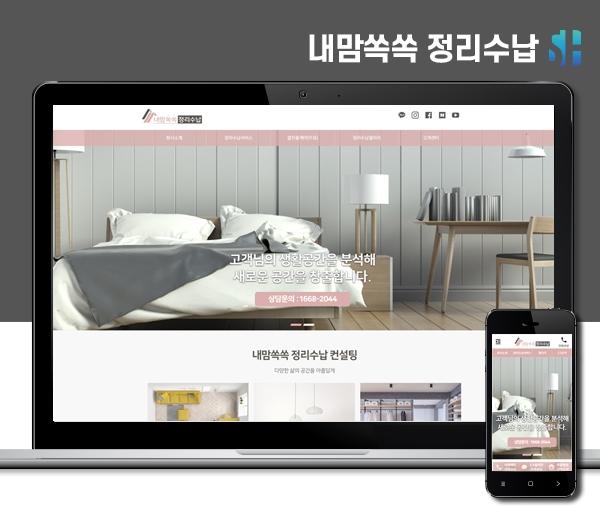 김해홈페이지제작 내맘쏙쏙정리수납
