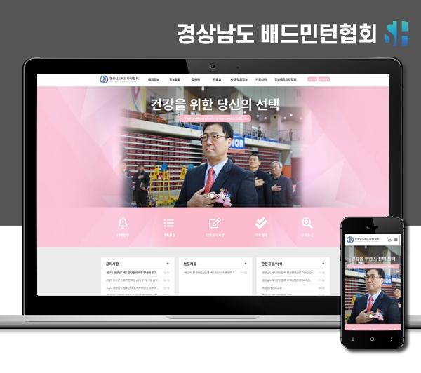 김해홈페이지제작 경남배드민턴협회