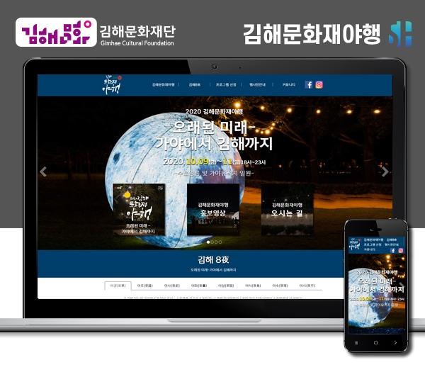 김해홈페이지제작 김해문화재야행