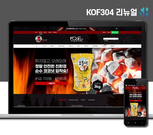 김해쇼핑몰제작 KOF304리뉴얼