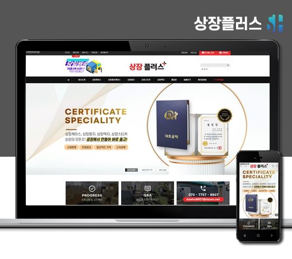 김해쇼핑몰제작 상장플러스
