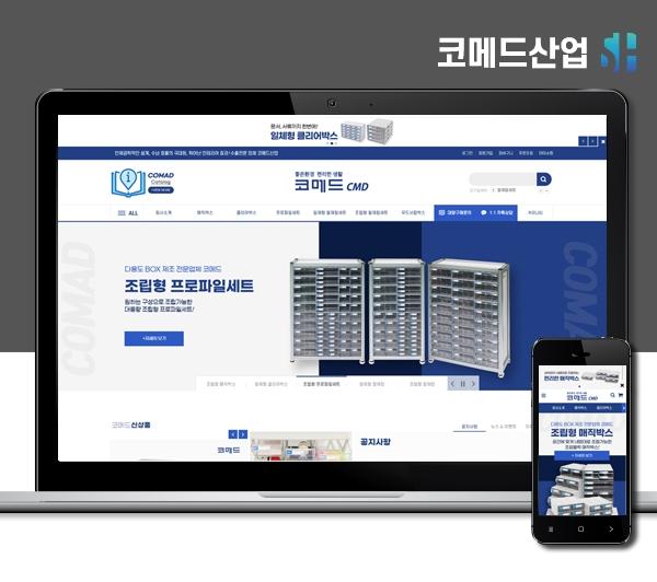 김해쇼핑몰제작 코메드산업