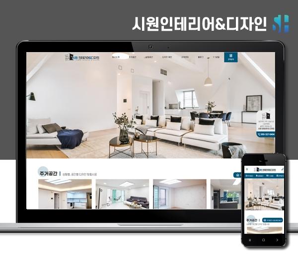 김해홈페이지제작 시원인테리어&디자인